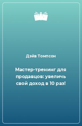 Мастер-тренинг для продавцов: увеличь свой доход в10раз!