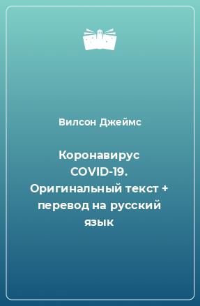 Коронавирус COVID-19. Оригинальный текст + перевод нарусскийязык