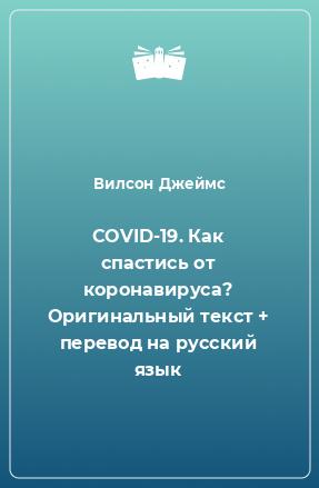 COVID-19. Как спастись откоронавируса? Оригинальный текст + перевод нарусскийязык