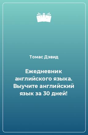 Ежедневник английского языка. Выучите английский язык за30дней!