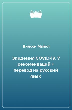 Эпидемия COVID-19. 7рекомендаций + перевод нарусскийязык