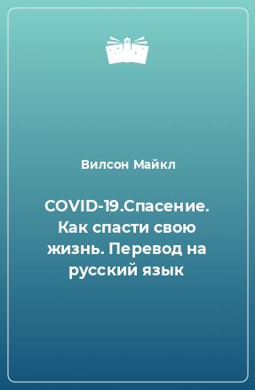 COVID-19.Спасение. Как спасти свою жизнь. Перевод нарусскийязык