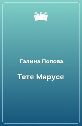 Тетя Маруся