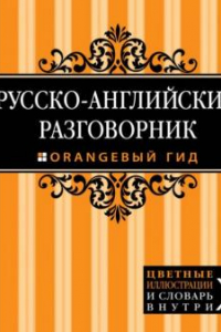 Русско-английский разговорник 2-е изд.