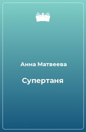 Супертаня