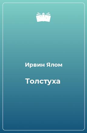Толстуха