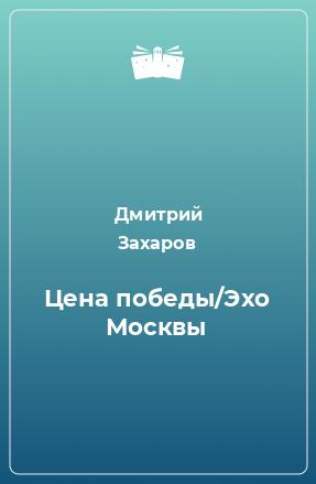 Цена победы/Эхо Москвы