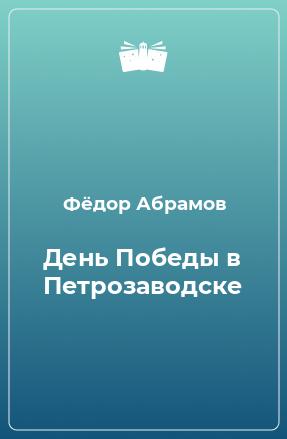 День Победы в Петрозаводске