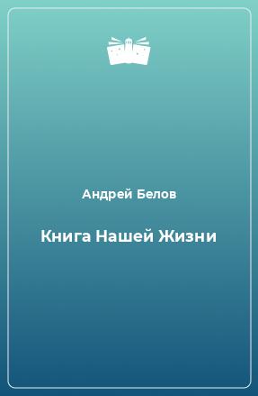 Книга Нашей Жизни
