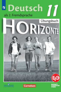 Бажанов. Немецкий язык. Второй иностранный язык.  Рабочая тетрадь. 11 класс