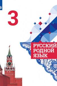 Русский родной язык. 3 класс. Учебник для общеобразовательных организаций