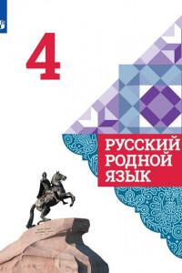 Русский родной язык. 4 класс. Учебник для общеобразовательных организаций