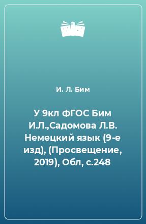 У 9кл ФГОС Бим И.Л.,Садомова Л.В. Немецкий язык (9-е изд), (Просвещение, 2019), Обл, c.248
