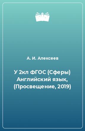 У 2кл ФГОС (Сферы) Английский язык, (Просвещение, 2019)