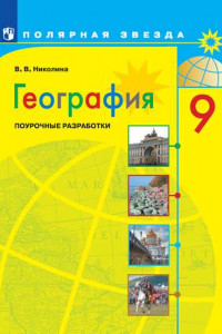 ФГОС (ПолярнаяЗвезда) Николина В.В. География 9кл. Поурочные разработки, (Просвещение, 2020), Обл, c.191