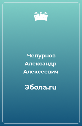 Эбола.ru