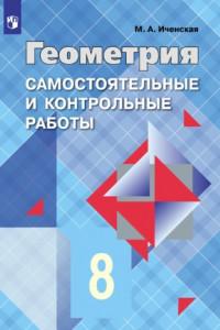 Иченская. Геометрия 8 кл. Самостоятельные и контрольные работы. /УМК Атанасяна
