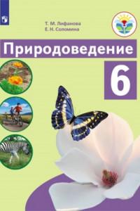 Лифанова. Природоведение. 6 кл. Учебник. /обуч. с интеллектуальными нарушениями/ (ФГОС ОВЗ)
