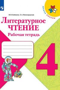 Бойкина. Литературное чтение. Рабочая тетрадь. 4 класс /ШкР