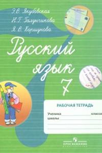 Якубовская. Русский язык. 7 кл. Р/т. (VIII вид). (по Бгажноковой).