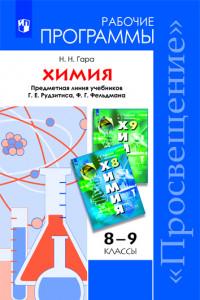 ...Программы... Химия 8-9 кл. Примерные рабочие программы.  /УМК Рудзитис (ФГОС)