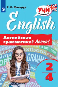 Мильруд. Английская грамматика? Легко! 2-4 классы.