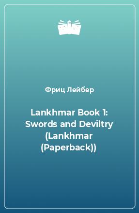 Lankhmar Book 1: Swords and Deviltry (Lankhmar (Paperback))