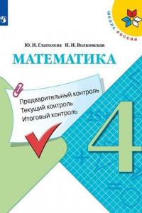 Глаголева. Математика: Предварительный контроль, текущий контроль, итоговый контроль. 4 класс