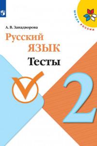 Занадворова. Русский язык. Тесты. 2 класс / ШкР