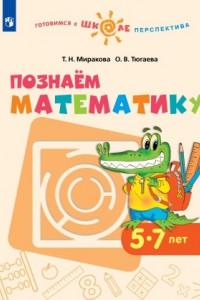 Миракова. Познаём математику. 5-7 лет. / УМК