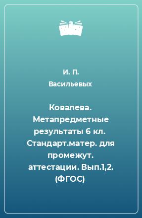 Ковалева. Метапредметные результаты 6 кл.  Стандарт.матер. для промежут. аттестации. Вып.1,2. (ФГОС)