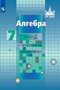 Никольский. Алгебра. 7 класс. Учебник.