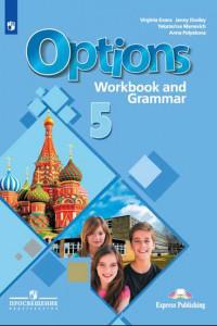 Дули. Английский язык. Второй иностранный язык. Рабочая тетрадь и грамматические упражнения. 5 класс