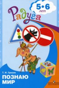 Гризик. Узнаю мир. Развивающая книга для детей 5-6 лет