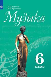 Сергеева. Музыка. 6 класс. Учебник.