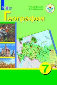 Лифанова. География. 7 кл. Учебник. /обуч. с интеллектуальными нарушениями/ (ФГОС ОВЗ) + приложение.