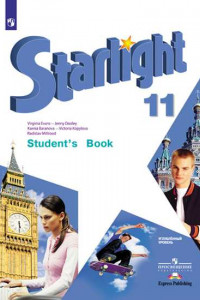 Баранова. Английский язык. 11 класс (углублённый уровень). Учебник.