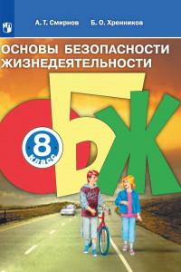 Смирнов. Основы безопасности жизнедеятельности. 8 класс. Учебное пособие.