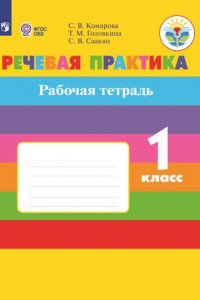 Комарова. Речевая практика. 1 кл. Р/т. /обуч. с интеллектуальными нарушениями/ (ФГОС ОВЗ)