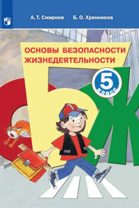 Смирнов. Основы безопасности жизнедеятельности. 5 класс. Учебное пособие.