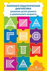 Стребелева. Психолого-педагогическая диагностика детей раннего и дошкольного возраста. + приложение.