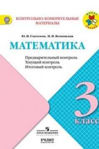 Глаголева. Математика: Предварительный контроль, текущий контроль, итоговый контроль. 3 класс