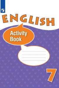 Афанасьева. Английский язык. Рабочая тетрадь. VII класс.