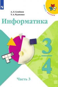 Семёнов. Информатика. 3-4 классы. Часть 3. Учебник. /ШкР