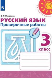 Михайлова. Русский язык. Проверочные работы. 3 класс /Перспектива