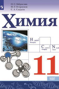 Габриелян. Химия. 11 класс. Учебник.