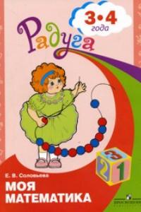 Соловьева. Моя математика. Развив. книга для детей 3-4 лет.(сер.