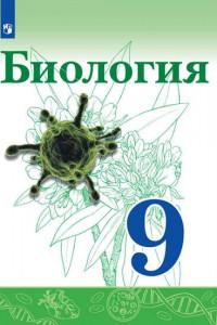 Сивоглазов. Биология. 9 класс. Учебник.