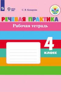 Комарова. Речевая практика. 4 кл. Р/т. (VIII вид). (ФГОС)