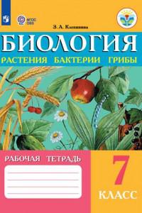 Клепинина. Биология. Растения. Бактерии. Грибы. Рабочая тетрадь для 7 кл. (VIII вид)